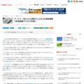 グーグル、「忘れられる権利」によるURL削除要請で評価総数が100万件超に - CNET Japan