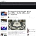 App StoreのXcodeGhost事件、手法はCIAの研究と一致。作者名乗る人物がソースコード公開 - Engadget Japanese