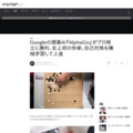Googleの囲碁AI『AlphaGo』がプロ棋士に勝利、史上初の快挙。自己対局を機械学習して上達 - Engadget Japanese