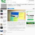 GoogleのノートアプリKeepがG Suiteに統合、Google Docsからも利用やアップデートが可能 | TechCrunch Japan