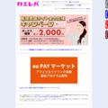 商品紹介ブログパーツ カエレバ