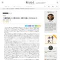 「文藝評論家」小川榮太郎氏の全著作を読んでおれは泣いた | 緊急寄稿 | 高橋源一郎 | Webでも考える人 | 新潮社