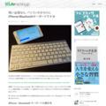[L] 短い出張なら、パソコンのかわりにiPhone+Bluetoothキーボードで十分 | Lifehacking.jp