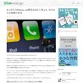 ありがとうiPhone。10周年を迎えて考える、手のひらの相棒の未来 | Lifehacking.jp