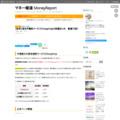【格安】海外IP電話サービスCheapVoipの話題まとめ 厳選12話! - マネー報道 MoneyReport
