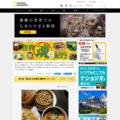 麺大国・中国 驚きの麺料理バリエーション | ナショナルジオグラフィック日本版サイト
