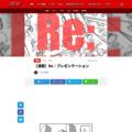 【漫画】Re:プレゼンテーション | オモコロ