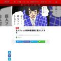 巨人ファンが阪神居酒屋に潜入してみた | オモコロ