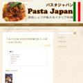 【 ルパン三世 カリオストロの城 】の、ミートボールスパゲッティ | パスタジャパン ~ 現役シェフが教えるイタリア料理 ~