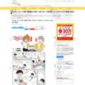 【田中圭一のペンと箸-漫画家の好物-】第八話:「ど根性ガエル」吉沢やすみと練馬の焼肉屋 - みんなのごはん