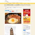 ロンドンで和食がまさかの進化!ベーコン&目玉焼きの「イングリッシュブレックファストうどん」 - みんなのごはん