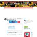 【Google】Twitterのリアルタイム検索が復活!この際、Twitterをうまく活用しよう! - 検索サポーター