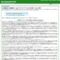 高木浩光@自宅の日記 - 天動説設計から地動説設計へ:7payアプリのパスワードリマインダはなぜ壊れていたのか(序章)
