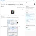 Google+から任意の投稿をEvernoteに保存する方法 | Overtex Times by 朝山貴生