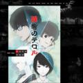 TVアニメ『残響のテロル』公式サイト