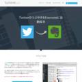 ツイエバ - TwitterのツイートやメンションをEvernoteとEmailへ