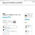 無印良品が日本人の美的感覚向上に大きく寄与している説 - UXエンジニアになりたい人のブログ