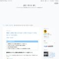朝鮮人虐殺:親の目の前に子供たちを並べて首を切った「本庄事件」 - 読む・考える・書く