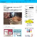 「MERY」記事量産の現場 「90分に1本のノルマ」インターンが証言 - withnews(ウィズニュース)