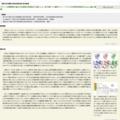 リグニン分解酵素の進化が石炭紀の終焉を引き起こした-担子菌ゲノム解析コンソーシアムの共同研究成果がScience誌に掲載 | 東京大学大学院農学生命科学研究科