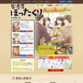 アルファポリス『居酒屋ぼったくり』特設サイト