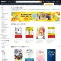 Amazon.co.jp: 【半額】早川書房創立70周年記念 国内作家作品キャンペーン(12/3まで): Kindleストア
