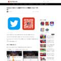 Twitterに「QRコード」実装でアカウントが簡単にフォローできる!! | AppBank – iPhone, スマホのたのしみを見つけよう