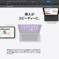 Apple - ビジネス - プログラム