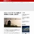 ホロコーストに「ポーランド加担」の表現禁止する法案、上院可決 - BBCニュース