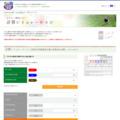 計算シミュレーション|ふるさと納税の総合情報サイト|わが街ふるさと納税
