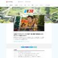 【伝説】クワガタとタケノコで大稼ぎ! 謎の農家「風岡直宏」はなぜフェラーリを買えたのか? - どこでも地元メディア ジモコロ