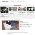 ぼくのブログ執筆を支える7つの道具 #わたしのブログ環境 | DRESS CODE.(ドレスコード) -メンズファッションブログ-