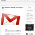 知る人ぞ知るGmailの「送信取り消し」がついに正式サービスに : ギズモード・ジャパン