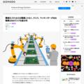 機械化されるのは職業じゃなく、タスク。 マッキンゼーが800職業2000タスクを超分析|ギズモード・ジャパン