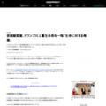 宮崎駿監督、ドワンゴ川上量生会長を一喝「生命に対する侮辱」