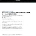 キュレーションメディアのiemo・MERYに50億円を投じた経営責任 ~DeNAの謝罪会見を解説~|中嶋よしふみ