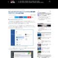 Microsoft OfficeでGoogleドライブ上のOffice文書を編集できるプラグインをGoogleが提供 - ITmedia ニュース