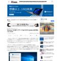Windows 10大型アップデート「April 2018 Update」は何が新しくなったのか (1/3) - ITmedia PC USER