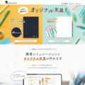 マルマン オリジナル文具サービス / TOPページ