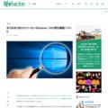 まだあまり知られていないWindows 10の便利機能ベスト8 | ライフハッカー[日本版]