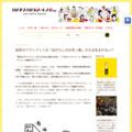 良質のアウトプットは「出がらしのお茶っ葉」からは生まれない!? | 東京大学 中原淳研究室 - 大人の学びを科学する