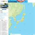 大島てる CAVEAT EMPTOR: 事故物件公示サイト