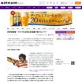 長時間練習…それでも体育会系指導が勝てないワケ : 深読みチャンネル : 読売新聞(YOMIURI ONLINE) 1/5