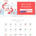 amaten(アマテン) - ギフト券を売りたい買いたい個人の売買サイト