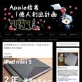 【2年使用レビュー】恋が止まらない。iPad mini 5への愛をただただ語る   Apple信者1億人創出計画