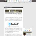 【藤本健のDigital Audio Laboratory】iPhoneからBluetoothで聴くと音質はどう変わる? 波形で比較した-AV Watch
