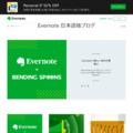 Evernote のインフラストラクチャについて - Evernote日本語版ブログ