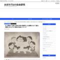 女人禁制の「伝統」は明治以降の相撲界による虚構なのか?【論文:相撲における「女人禁制の伝統」について】 - おまきざるの自由研究