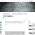 「王様と奴隷でした」……北九州監禁連続殺人事件で7人が殺害されるまでのおぞましい手口 | 文春オンライン