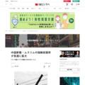 中国新疆・ムスリムの強制収容所が急速に拡大:日経ビジネスオンライン